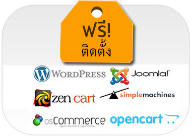 advance web hosting thai บริการติดตั้ง ฟรี free open source software installation