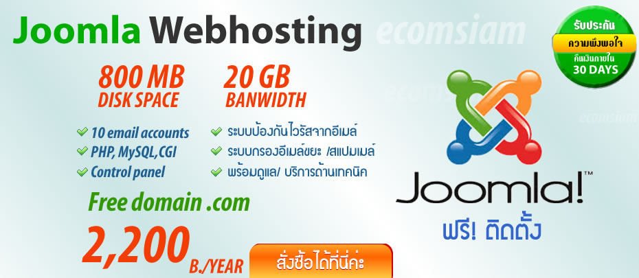web hosting for joomla -free domain 2200 b./yr